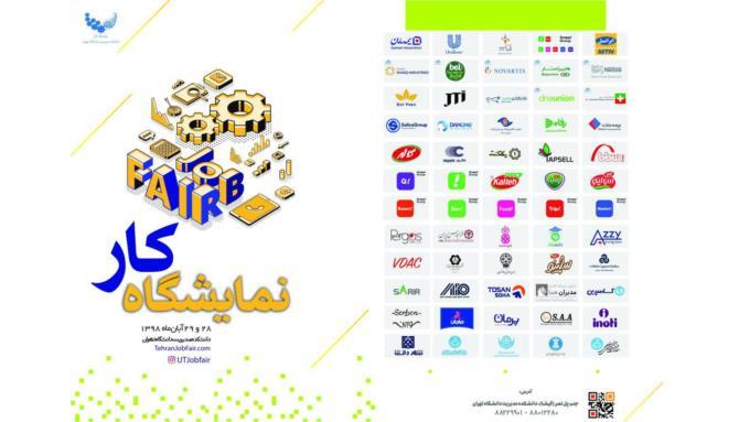 Image_برگزاری نمایشگاه کار در دانشگاه تهران